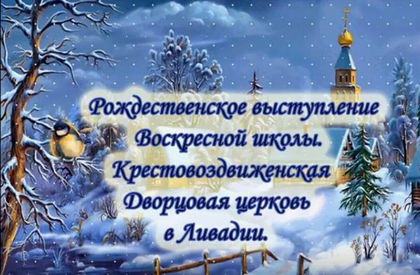 рождественское выступление