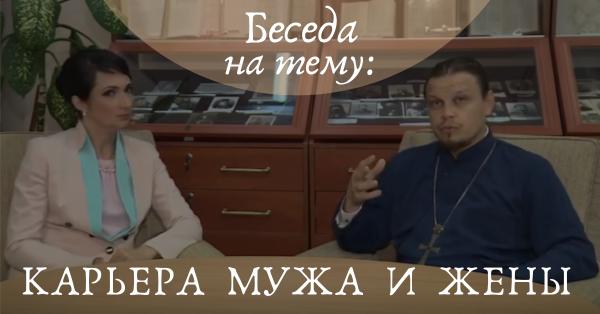 беседа с протоиереем Дмитрием, карьера мужа и жены,