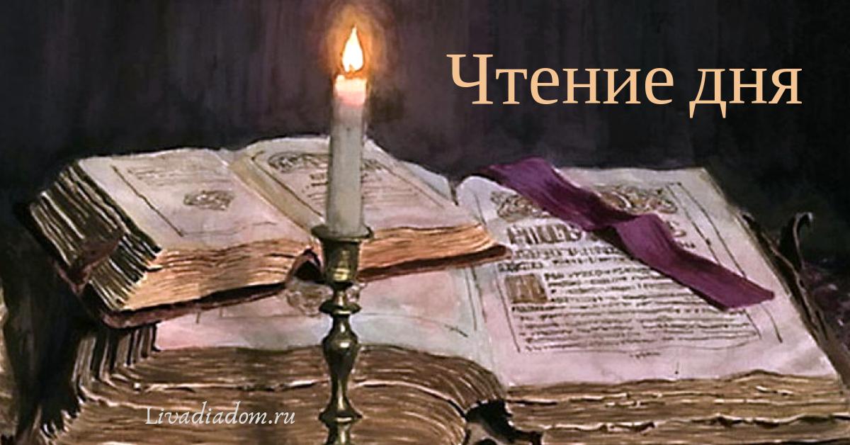 чтение дня,ливадийская церковь,