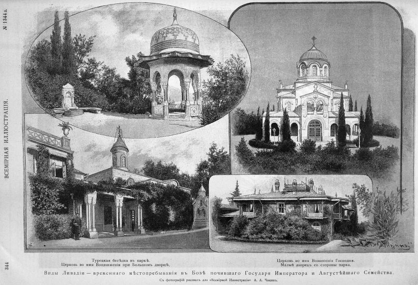Храм-памятник