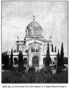 храм-памятник, вознесенская церковь в ливадии,