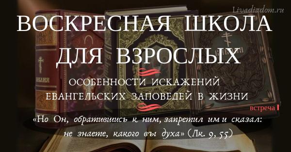 воскресная школа для взрослых,домовая церковь семьи Романовых в Ливадии, Ливадийская церковь видео,