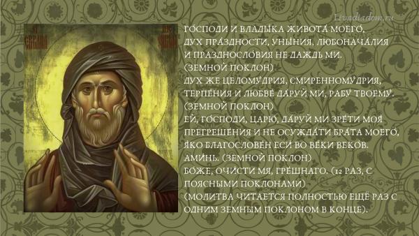 Молитва Ефрема Сирина. Толкование