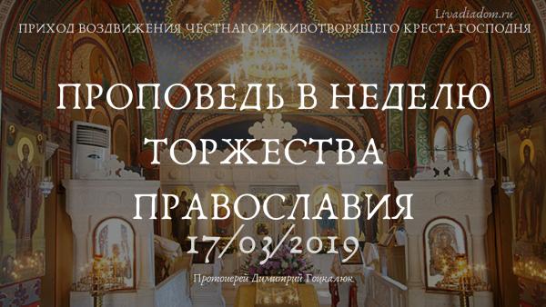 проповедь в неделю торжества православия