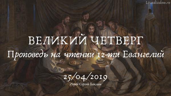 Проповедь на чтении 12-ти Евангелий