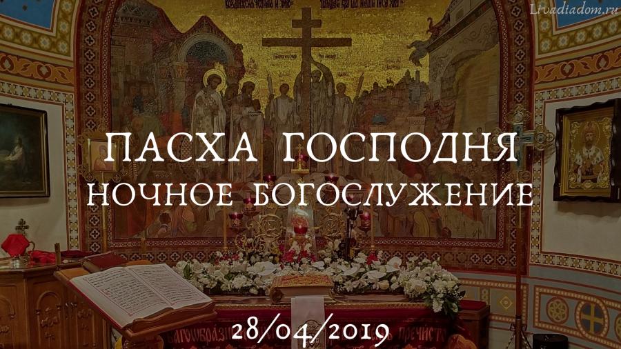 Пасха Господня 2019