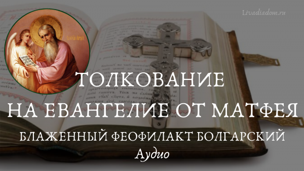 Толкование на Евангелие от Матфея