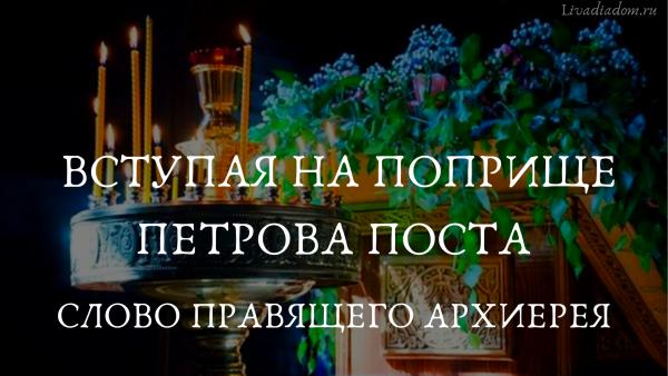 Петров пост. Слово правящего архиерея