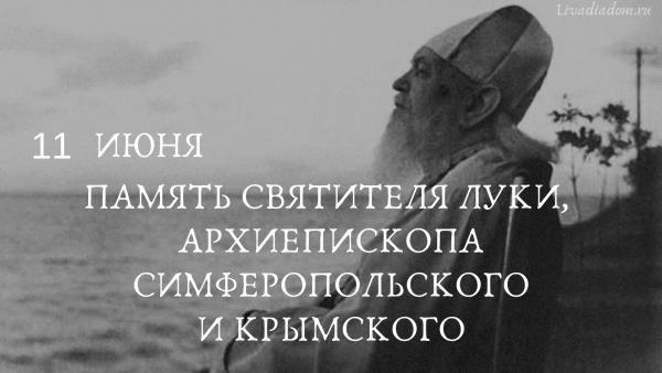 Память святителя Луки (Войно-Ясенецкого)
