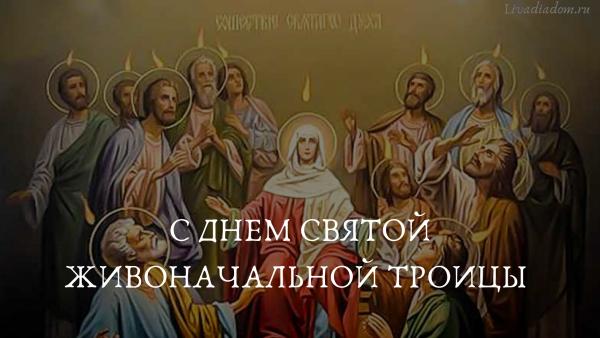 С днём Святой Живоначальной Троицы