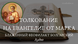 Толкование на Евангелие от Марка. Аудио
