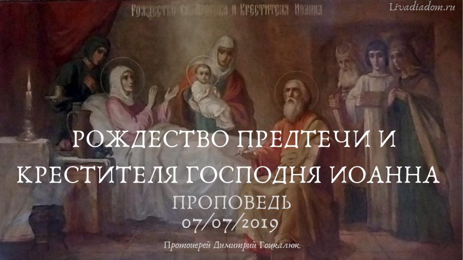 Рождество Предтечи и Крестителя Господня Иоанна.