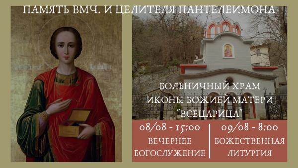 Память вмч. и целителя Пантелеимона