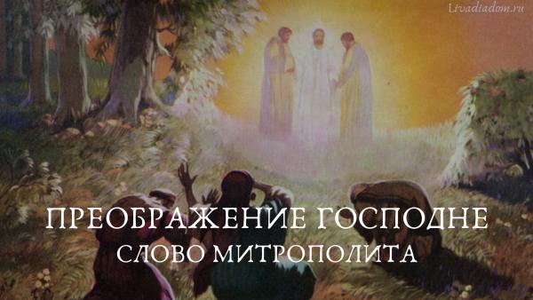 Преображение Господне. Слово Митрополита Лазаря