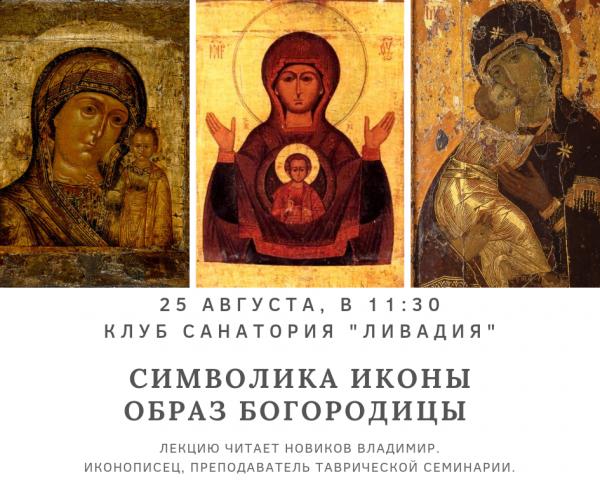 символика иконы