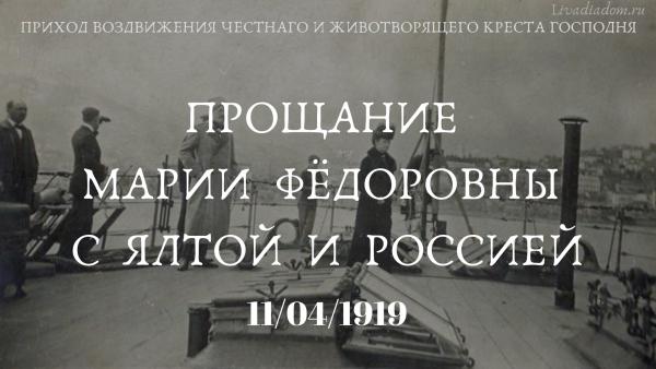 Прощание Марии Фёдоровны с Ялтой