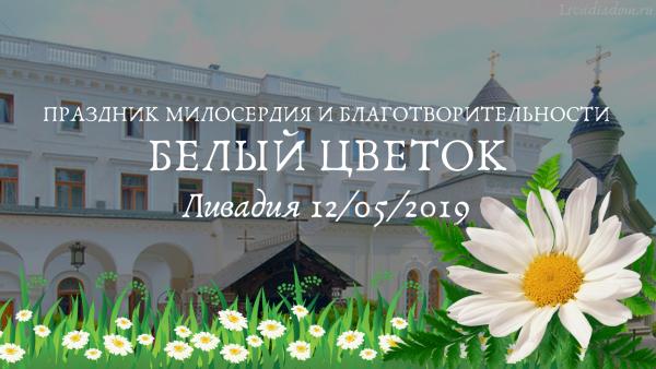 Видео праздника БЕЛЫЙ ЦВЕТОК 2019
