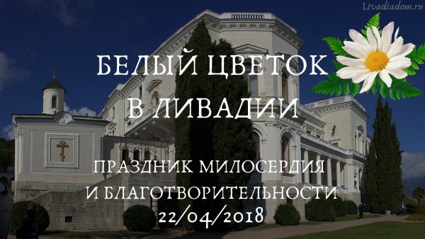БЕЛЫЙ ЦВЕТОК. Хроника 2018