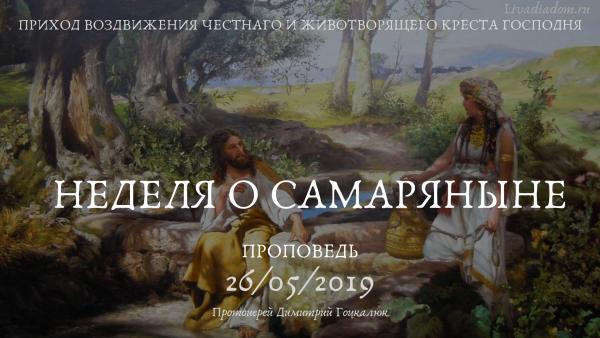 Проповедь в Неделю о самаряныне