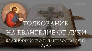 Толкование на Евангелие от Луки. Аудио