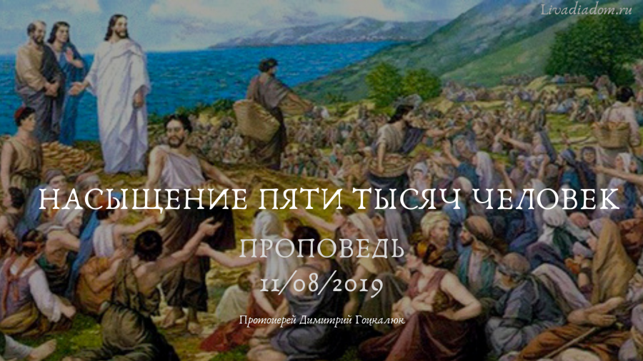 Проповедь в Неделю 8-ю по Пятидесятнице