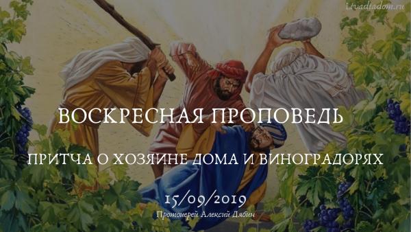 Проповедь в Неделю 13-ю по Пятидесятнице