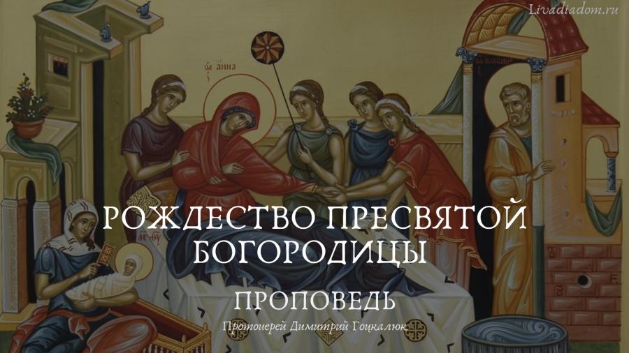 Проповедь на Рождество Пресвятой Богородицы