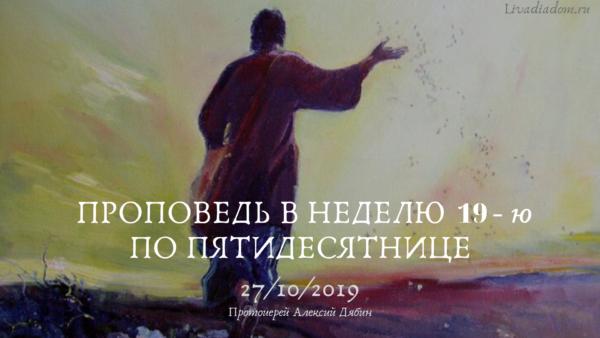 Проповедь в Неделю 19-ю по Пятидесятнице