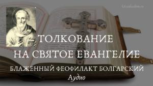 Толкование на Святое Евангелие. Аудио